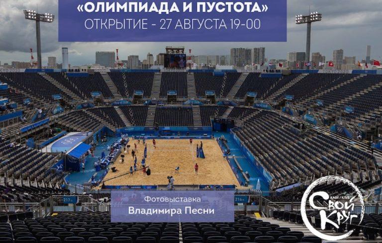 Фотовыставка Владимира Песни